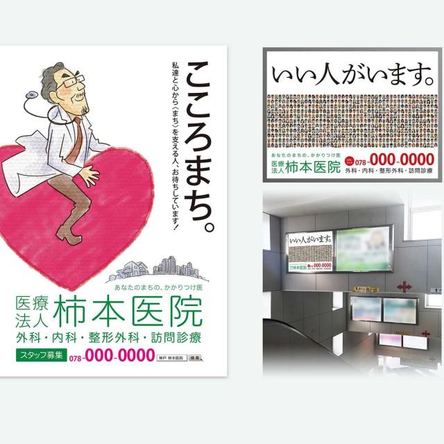 ロゴマーク/屋外広告:医療法人