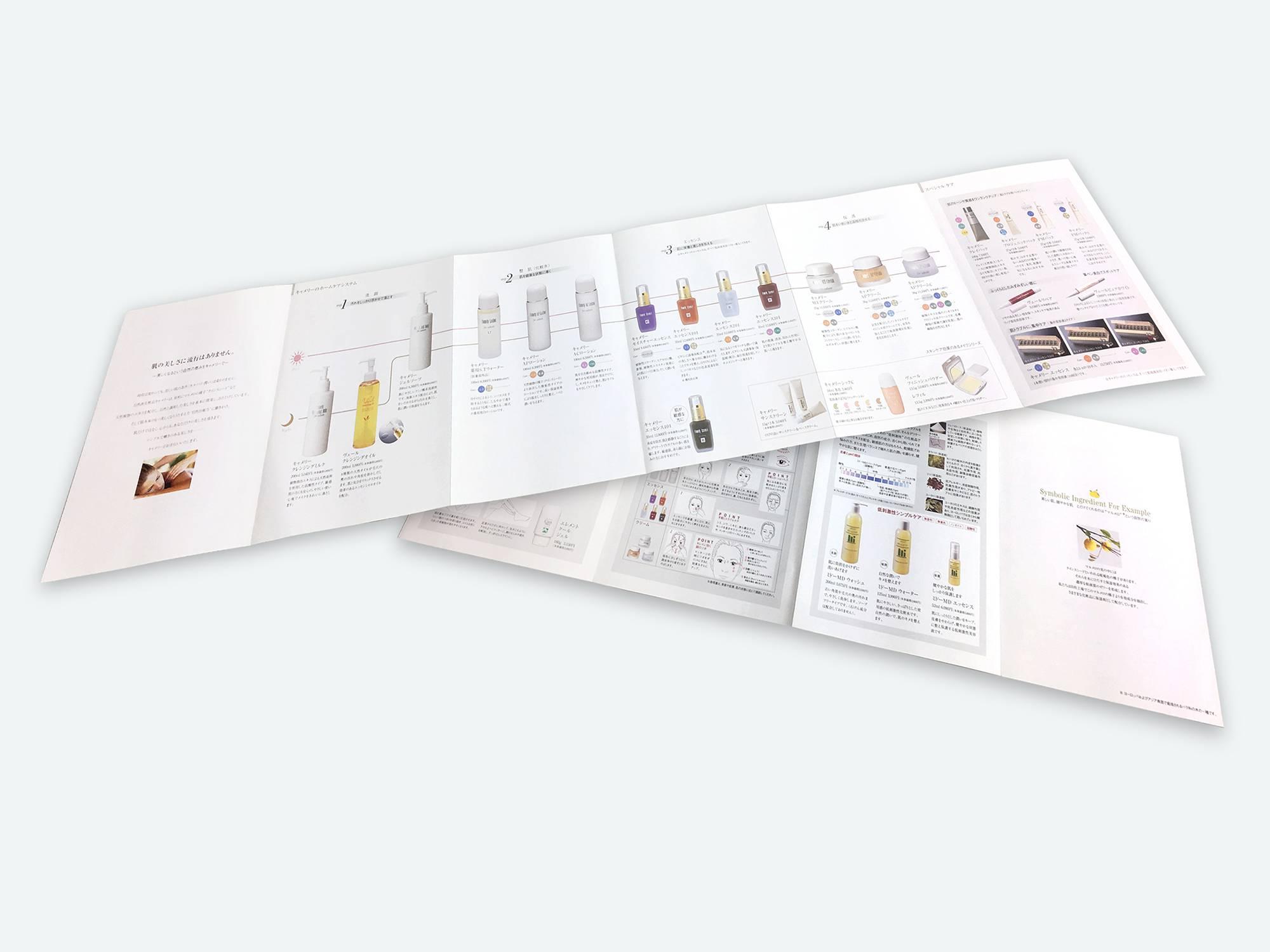 リーフレット:化粧品会社